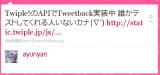 Twitter / ayunyan: Twiple!のAPIでTweetback実装中 誰 ...