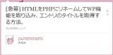 @pureminami's tweet