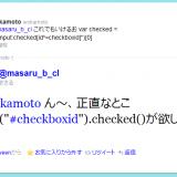 """ん~、正直なところ、$(""""#checkboxid"""").checked()が欲しいっすw"""