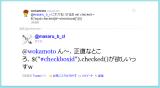 """ん〜、正直なところ、$(""""#checkboxid"""").checked()が欲しいっすw"""