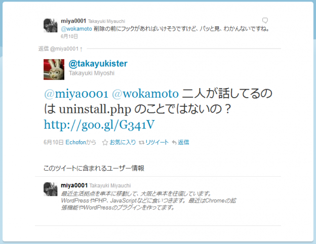 uninstall.php