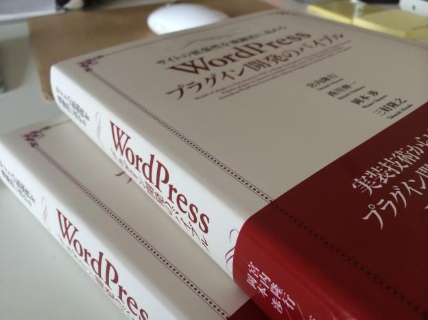 WordPress プラグイン開発のバイブル