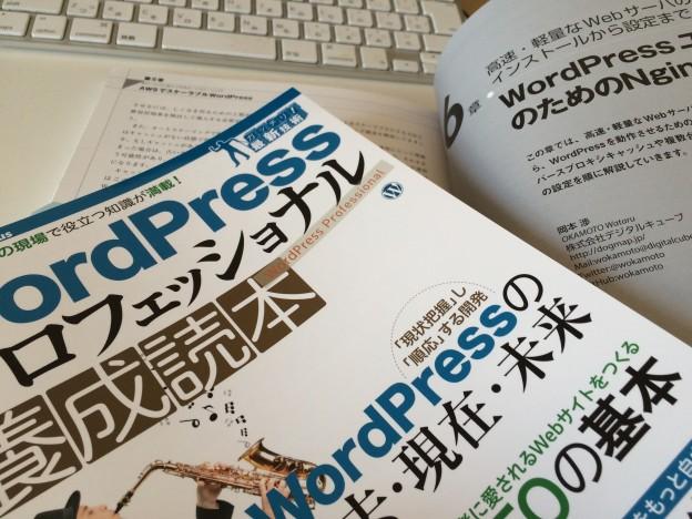 WordPress プロフェッショナル養成読本